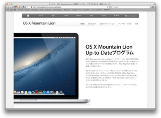OS X Mountain Lion Up-to-Date