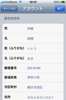 Screenshot 2012.02.19 19.15.29.png