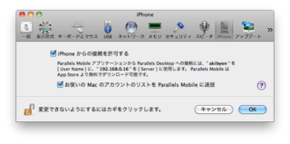 Parallels Mobile接続用の設定